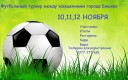 Осенний турнир по мини футболу среди ведущих заведений Бишкека.