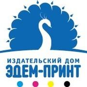 Издательский Дом «Эдем-принт»